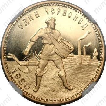 Золотая монета червонец 1980, сеятель (ЛМД) (реверс)