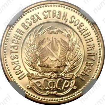 Золотая монета червонец 1980, сеятель (ЛМД) (аверс)