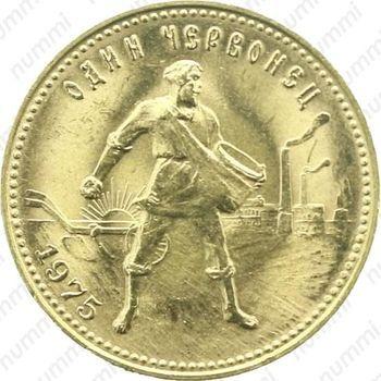 Стоимость золотых червонцев СССР