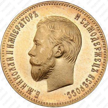 Цена 10 рублей Николая 2