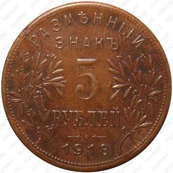 5 рублей 1918, Армавир (выпуск второй)