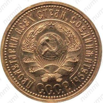 червонец 1925, сеятель
