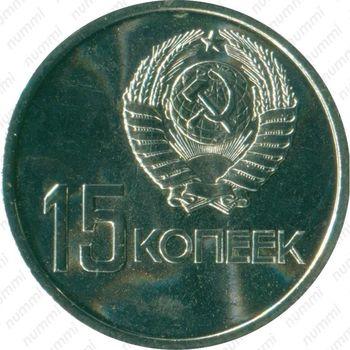 15 копеек 1967, 50 лет Советской власти - Аверс