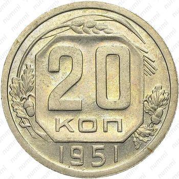 20 копеек 1951
