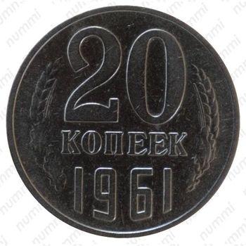 20 копеек 1961, без уступа