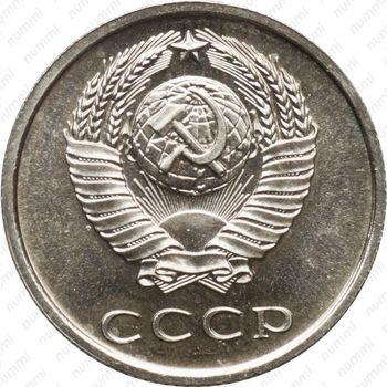20 копеек 1965