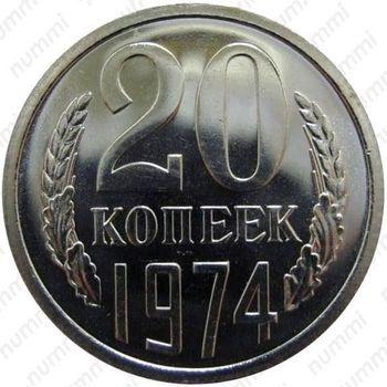 20 копеек 1974, перепутка