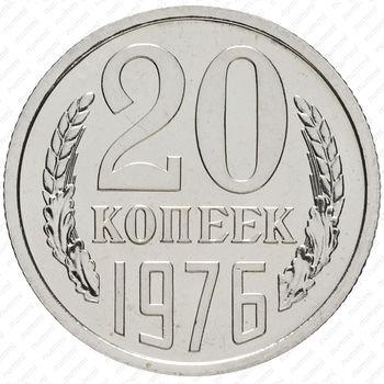 20 копеек 1976