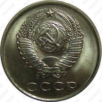 20 копеек 1980 - Аверс
