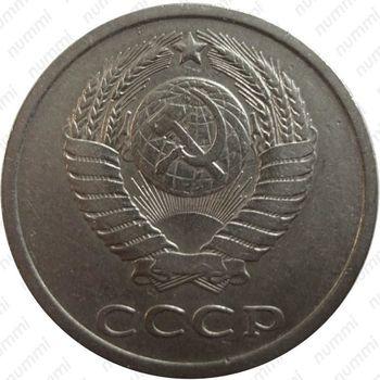Медно-никелевая монета 20 копеек 1980, перепутка (аверс штемпель 3.1 от 3 копеек 1978)