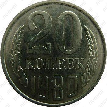 20 копеек 1980, перепутка (аверс штемпель 3.2 от 3 копеек 1979 года) - Аверс