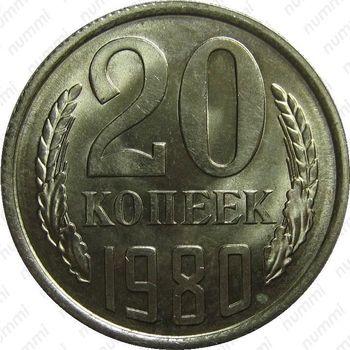 20 копеек 1980 - Реверс