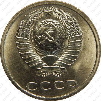 20 копеек 1982 - Аверс