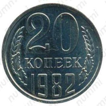 20 копеек 1982, перепутка - Реверс