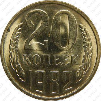 20 копеек 1982 - Реверс