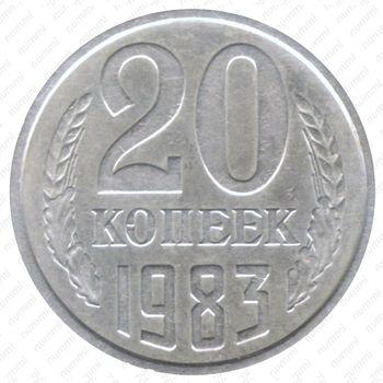 20 копеек 1983, перепутка - Реверс