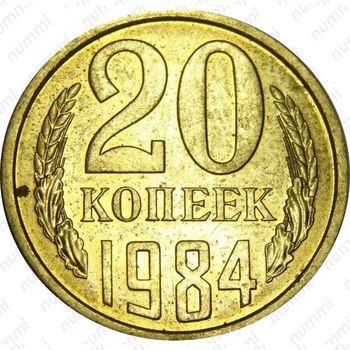 20 копеек 1984, перепутка (аверс штемпель 3.2 от 3 копеек 1979 года)