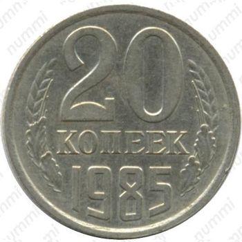 20 копеек 1985, перепутка - Реверс