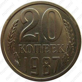 20 копеек 1987, перепутка