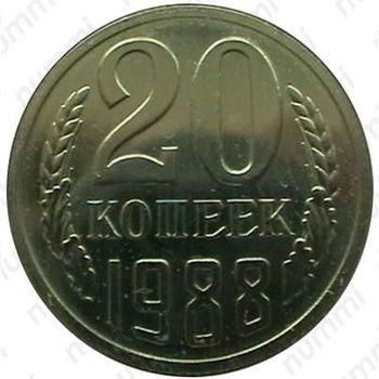 20 копеек 1988, перепутка - Реверс