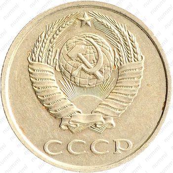 20 копеек 1989 - Аверс