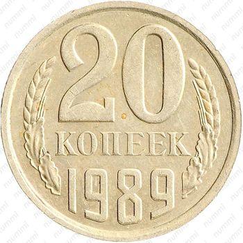 20 копеек 1989 - Реверс