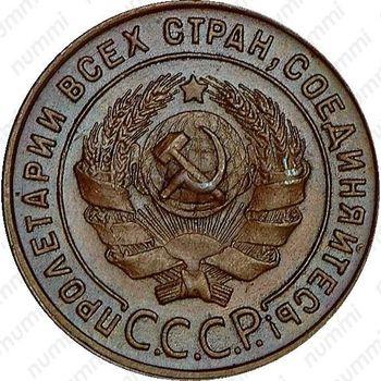 1 копейка 1924, гурт гладкий - Аверс