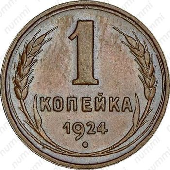 1 копейка 1924, гурт гладкий - Гурт