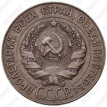 1 копейка 1924, перепутка - Аверс