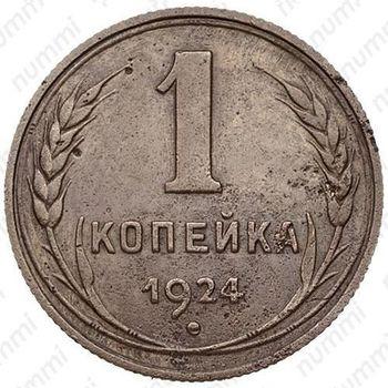 1 копейка 1924, перепутка - Реверс