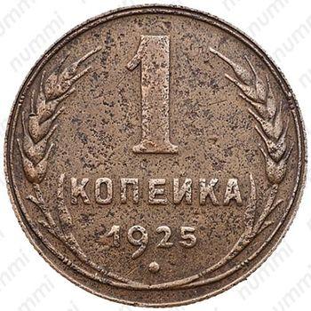 1 копейка 1925, штемпель 1.2, аверс: острие серпа ниже полюса - Аверс