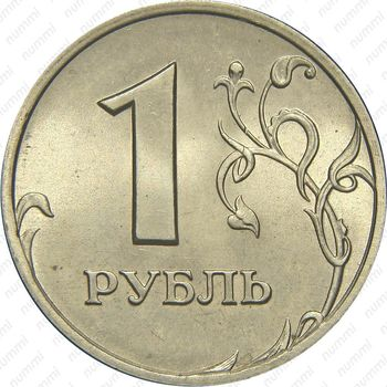 1 рубль 2005, СПМД, штемпель Б - Реверс