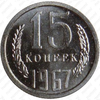 15 копеек 1967, перепутка - Реверс