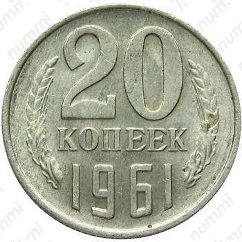 20 копеек 1961 - Реверс