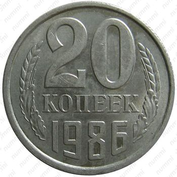 20 копеек 1986, перепутка (аверс 3 копеек 1979, 1981 гг.) - Аверс