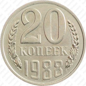 20 копеек 1988 - Реверс