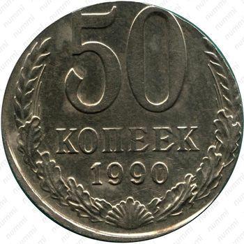 50 копеек 1990, на кружке 20 копеек - Реверс