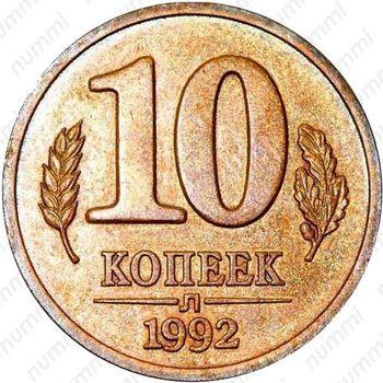 10 копеек 1992, Л