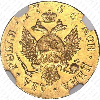 2 рубля 1756, СПБ - Реверс