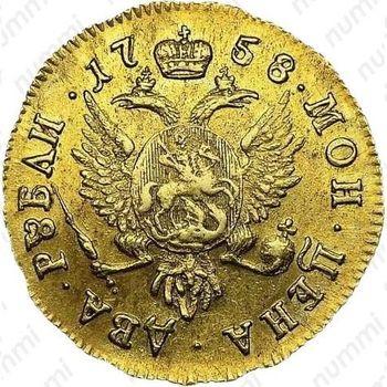 2 рубля 1758, ММД - Реверс