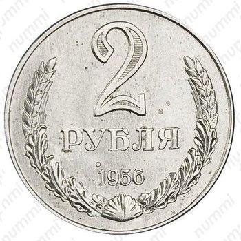 2 рубля 1956