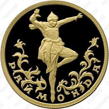 25 рублей 1999, Раймонда, сарацинский шейх Абдерахман