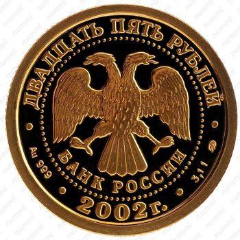 25 рублей 2002, Весы