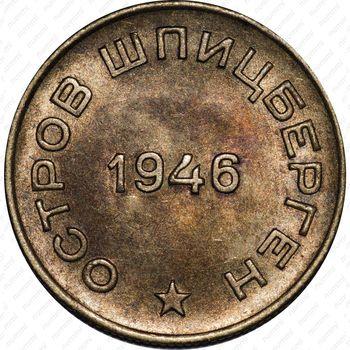 10 копеек 1946, Арктикуголь, о. Шпицберген - Аверс