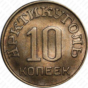 10 копеек 1946, Арктикуголь, о. Шпицберген - Реверс