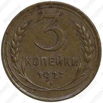 3 копейки 1927, перепутка - Реверс