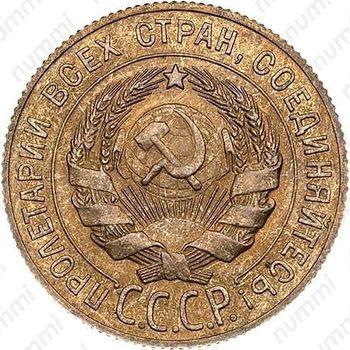 3 копейки 1933, специальный чекан