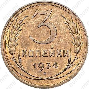 3 копейки 1934, специальный чекан