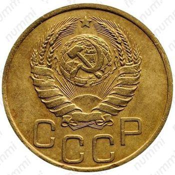 3 копейки 1937, перепутка (звезда маленькая, плоская, аверс от 20 копеек 1937 года, реверс штемпель Б) - Аверс