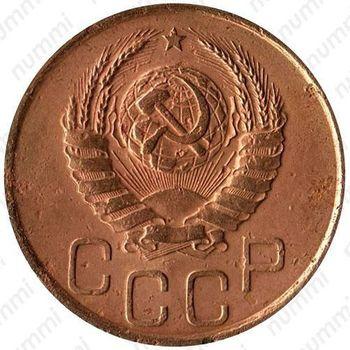 3 копейки 1937, перепутка (звезда маленькая, плоская, аверс от 20 копеек 1937 года, реверс штемпель В) - Аверс